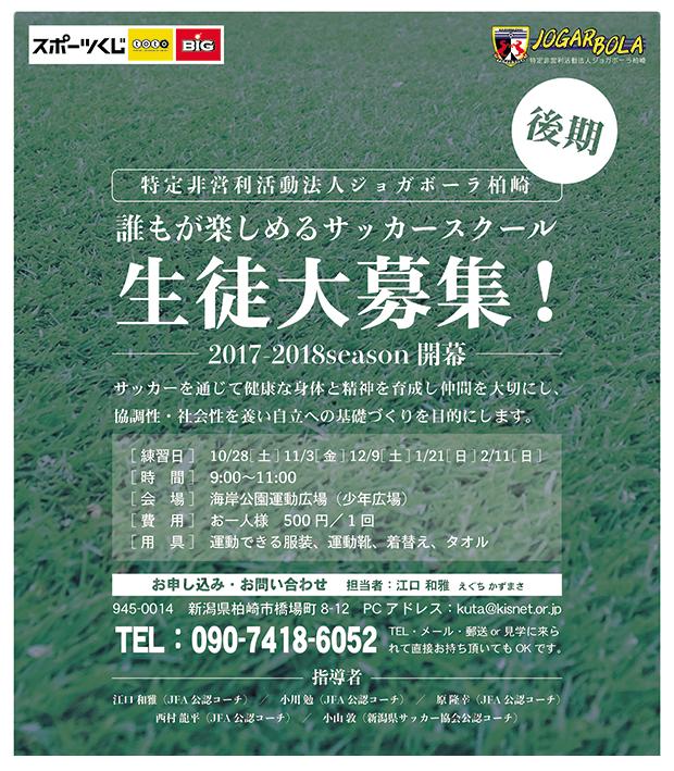 誰もが楽しめるサッカースクール生徒大募集!